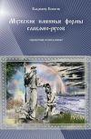 Обложка Алексеев В. «Мужские именные формы славяно-русов»