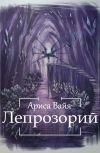 Обложка Лепрозорий