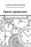 "Обложка Мистический сериал ""Битва"". серия 2. ""Грехи прошлого"""