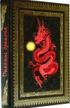 Обложка Дыхание дракона: старые воспоминания.