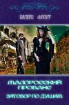 Обложка Малоросский прованс
