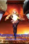 """Обложка Хроника""""Катастрофы"""": Разрушитель"""