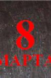 Обложка Восьмое марта (реинкарнация)