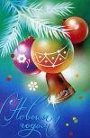 Обложка Новый год