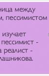 Обложка Афоризм 246. Реалист.
