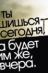 Афоризм 255. О завтрашнем дне. / Фурсин Олег