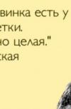 Обложка Афоризм 489. О половинках.
