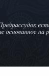 Обложка Афоризм 643. О предрассудках.