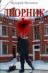 Дворник / Филатов Валерий