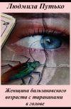 Обложка Женщина бальзаковского возраста с тараканами в голове