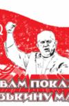 Обложка Кузькин отец Часть I главы I-III