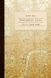 Обложка Гетценбургские истории