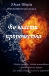 Обложка Во власти пророчества