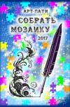Обложка Собрать мозаику