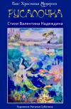Обложка аудиоспектакль по сказзке Андерсена РУСАЛОЧКА