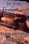 Обложка Эл Лекс, Ариса Вайя - Хеви-металл пираты
