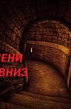 Обложка ТРИ СТУПЕНИ ВНИЗ