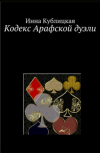 Обложка Кодекс Арафской дуэли