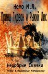Обложка Принц Гидеон и Рыжий Лис