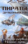 Обложка Пираты Драконьих гор. История первая. Начало пути.