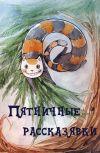 Обложка Пятничная рассказявка №112 - Бабушка и покемоны