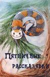 Обложка Пятничная рассказявка №115 - Ужастик для ужастика