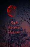 Обложка Зов алой луны