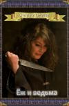Обложка Ёж и ведьма
