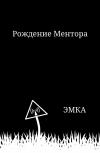 Обложка Рождение Ментора