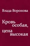 Обложка Кровь особая, цена высокая