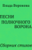 Судьба / Песни полночного ворона (сборник стихов) / Воронова Влада