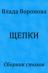 """""""Слабость всегда наказуема..."""" / Щепки / Воронова Влада"""