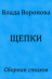 """Читаю древний трактат..."" / Щепки / Воронова Влада"
