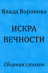 """""""С неба звёзд не беру — для чего и зачем?.."""" / Искра вечности / Воронова Влада"""