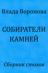 МЫ / Собиратели камней / Воронова Влада