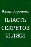 Обложка Власть секретов и лжи (продолжение от 18.04.2019)