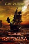 Обложка Дикие острова