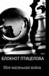 Обложка Блокнот Птицелова. Моя маленькая война