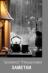 Современная сказка без иллюзий / Татьяна Лаевска / Дневник Птицелова. Записки / П. Фрагорийский