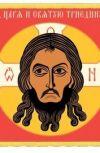 Обложка Едут крестоносцы...