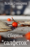 Обложка Сборник салфеток