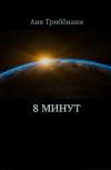 Обложка 8 минут