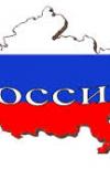 Обложка Зачем Россию ненавидеть?