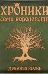 Обложка Хроники семи королевств: Древняя кровь