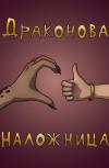 Обложка Драконова наложница