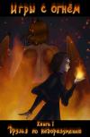 Обложка Игры с огнем. Часть 1. Друзья по недоразумению
