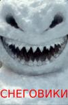 Обложка Снеговики