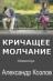 Кричащее молчание / Козлов Александр