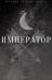 Император / DIMA