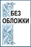 """Обложка Александр Махотин """"10 тысяч долларов"""""""